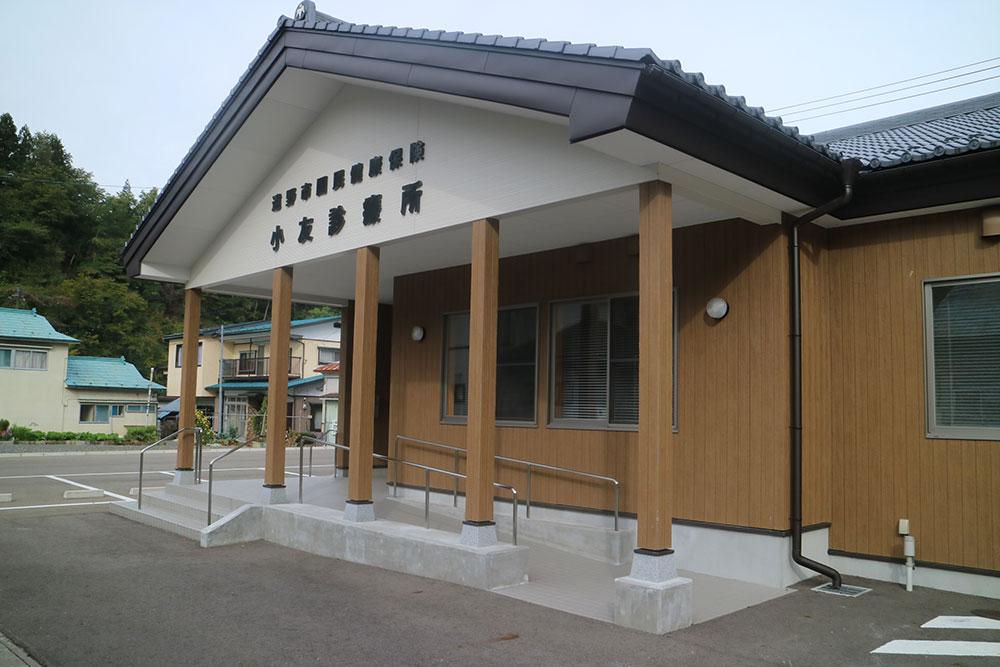 小友地区診療所
