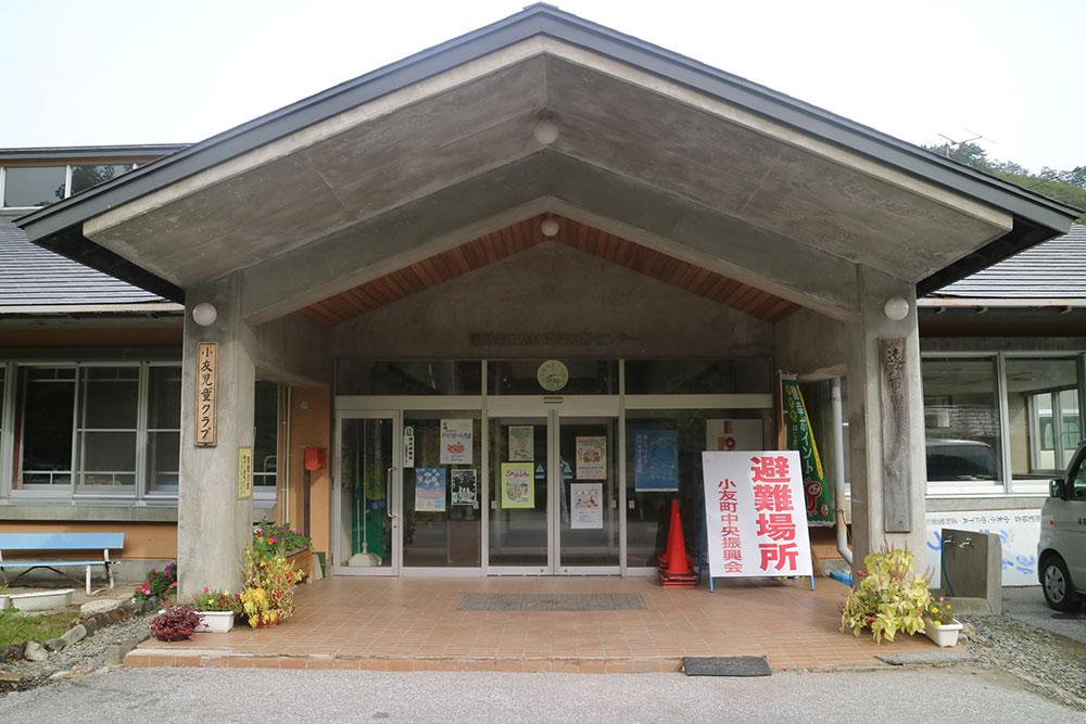 小友町地区センター
