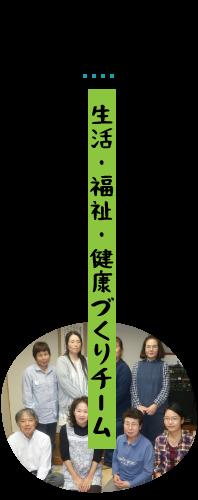 生活・福祉・健康チーム