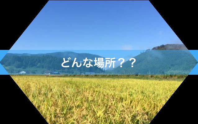 遠野市小友町ってどんな場所か知る、はこちら
